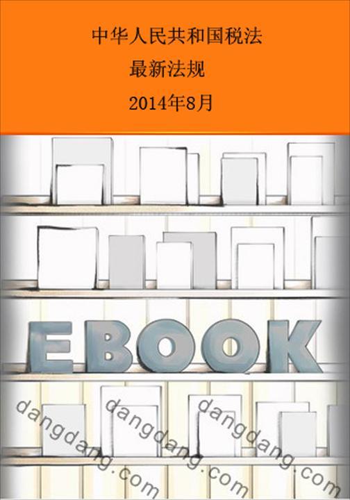 中华人民共和国税法  法规2014年8月