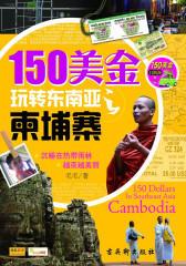 150美金玩转东南亚之柬埔寨(仅适用PC阅读)