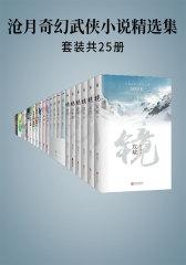 沧月奇幻武侠小说精选集(共25册)