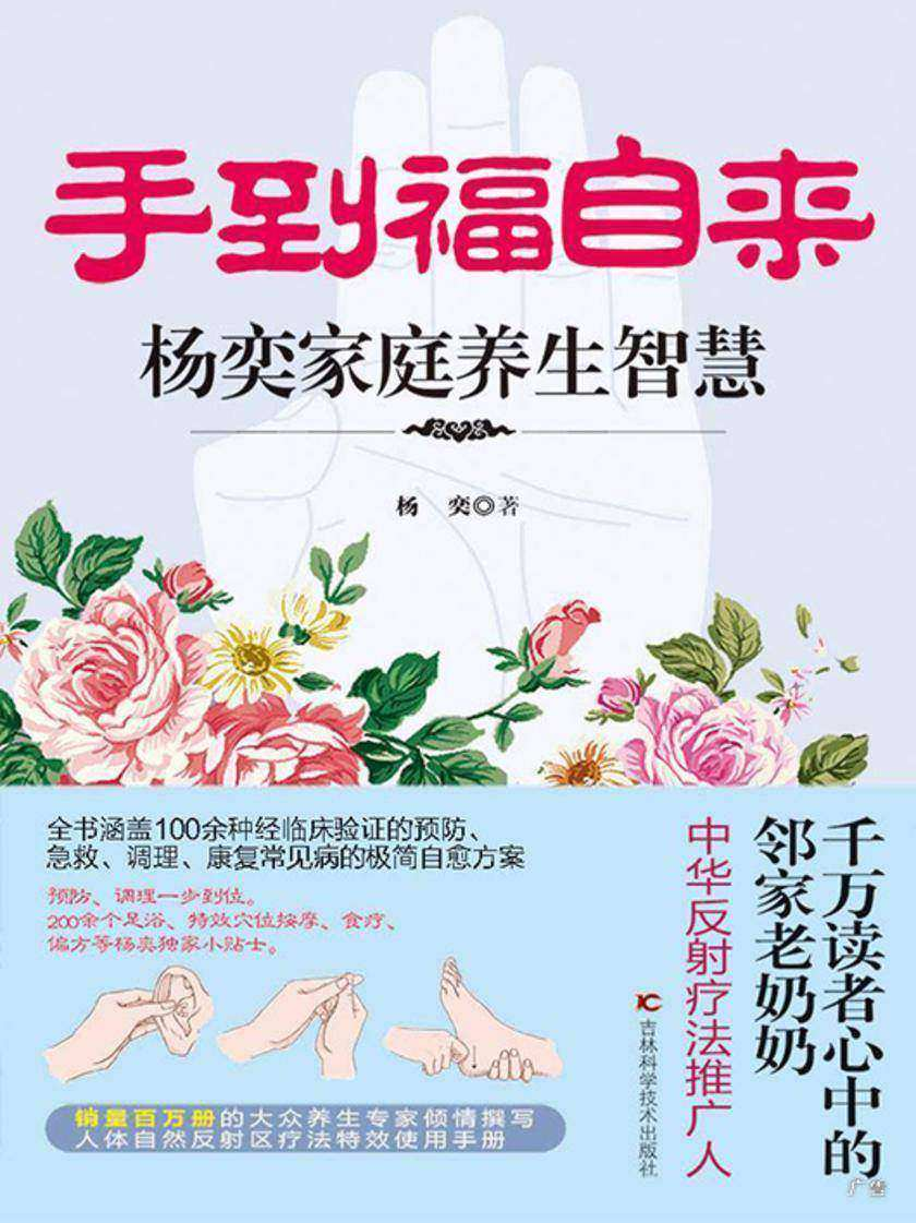 手到福自来:杨奕家庭养生智慧