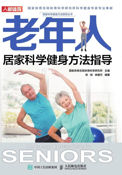老年人居家科学健身方法指导