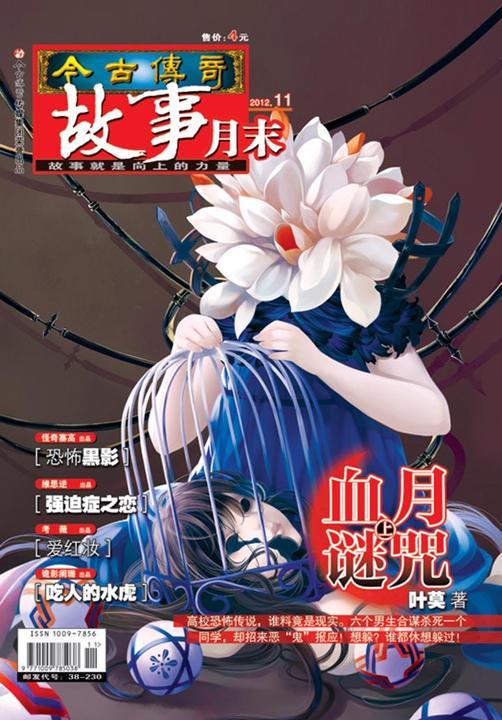今古传奇·故事月末(2012年11月末)(电子杂志)