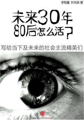 未来30年,80后怎么活?
