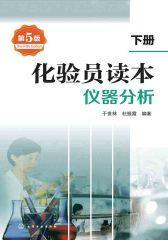 化验员读本  下册  仪器分析  第五版