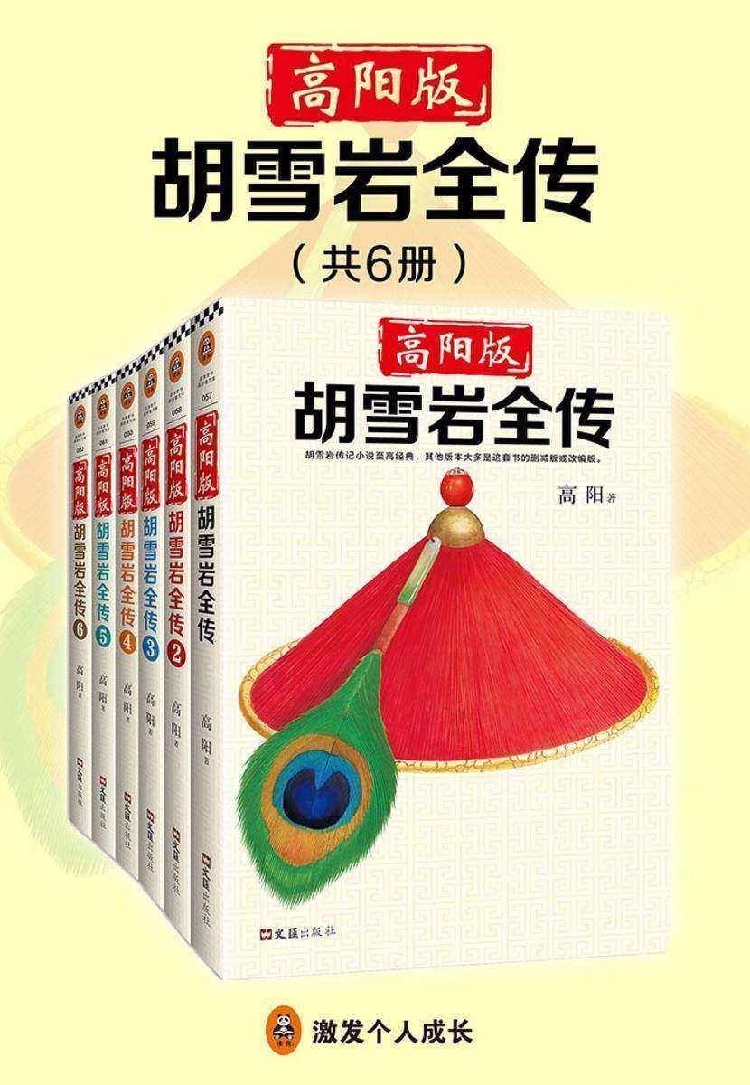 高阳版《胡雪岩全传》(全6册)