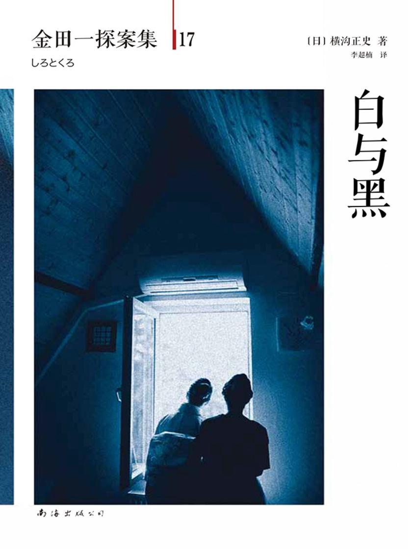 金田一探案集17:白与黑