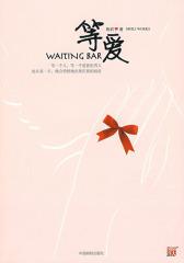 等爱WAITING BAR-:一部都市女性结束单身的提速手册+职场智慧(试读本)