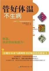 管好体温不生病:体温,决定你的免疫力(试读本)