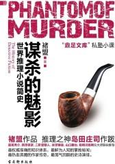 谋杀的魅影:世界推理小说简史