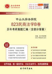 中山大学法学院823民商法学B卷历年考研真题汇编(含部分答案)