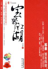 宝器江湖( 宝气、 爆笑、 浪漫的江湖传奇)(花蔻子系列8)(试读本)