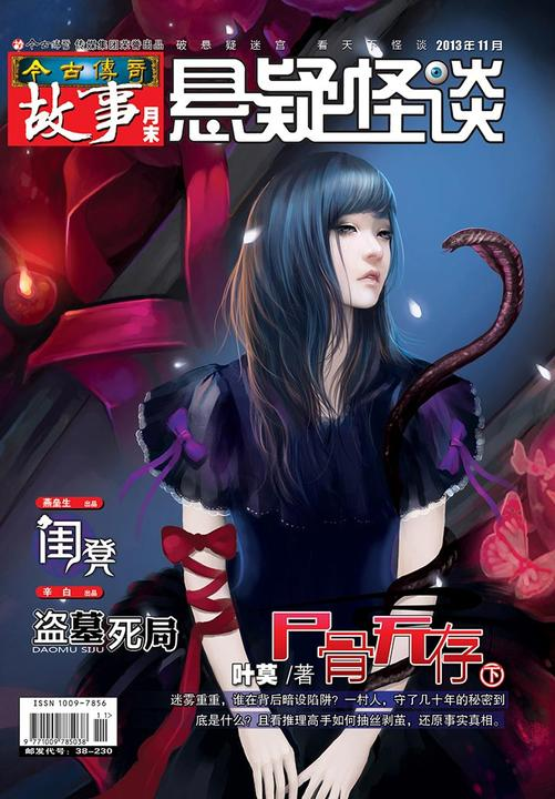 今古传奇·故事月末(2013年11月末)(电子杂志)