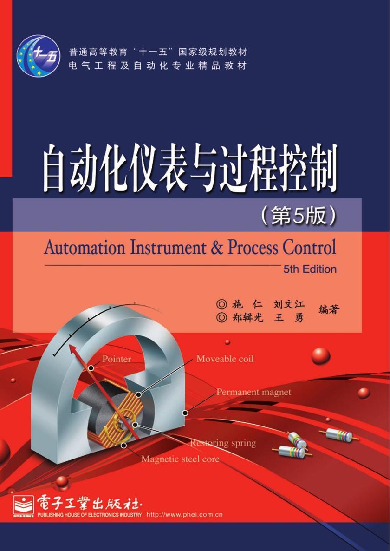自动化仪表与过程控制(第5版)