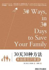 30天30种方法来拯救你的家庭(试读本)