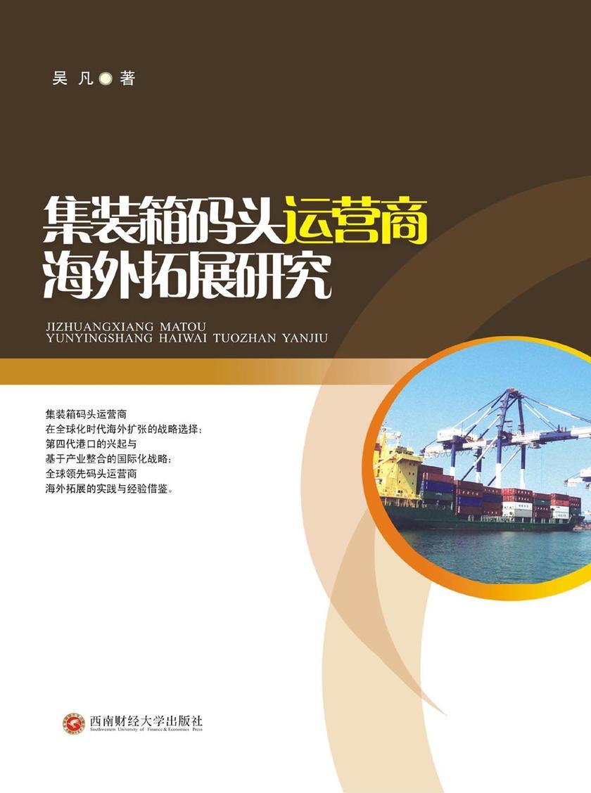集装箱码头运营商海外拓展研究