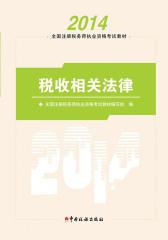 2014年注册税务师执业资格考试教材·税收相关法律