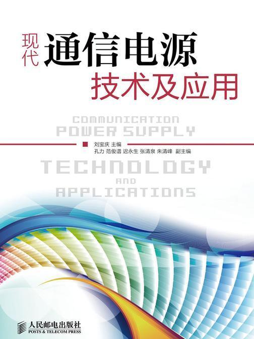 现代通信电源技术及应用