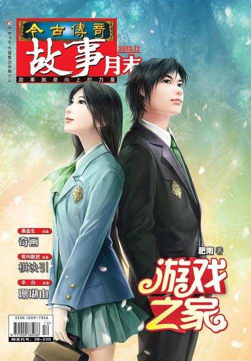今古传奇·故事月末(2013年12月末)(电子杂志)