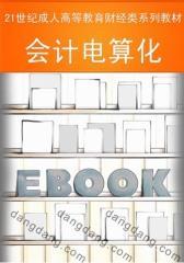 21世纪成人高等教育财经类系列教材:会计电算化(仅适用PC阅读)