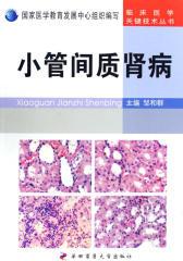 小管间质肾病(仅适用PC阅读)