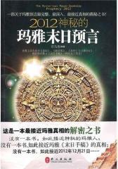 2012神秘的玛雅末日预言(试读本)