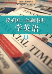 读英国《金融时报》学英语(三)(套装共10本)(电子杂志)