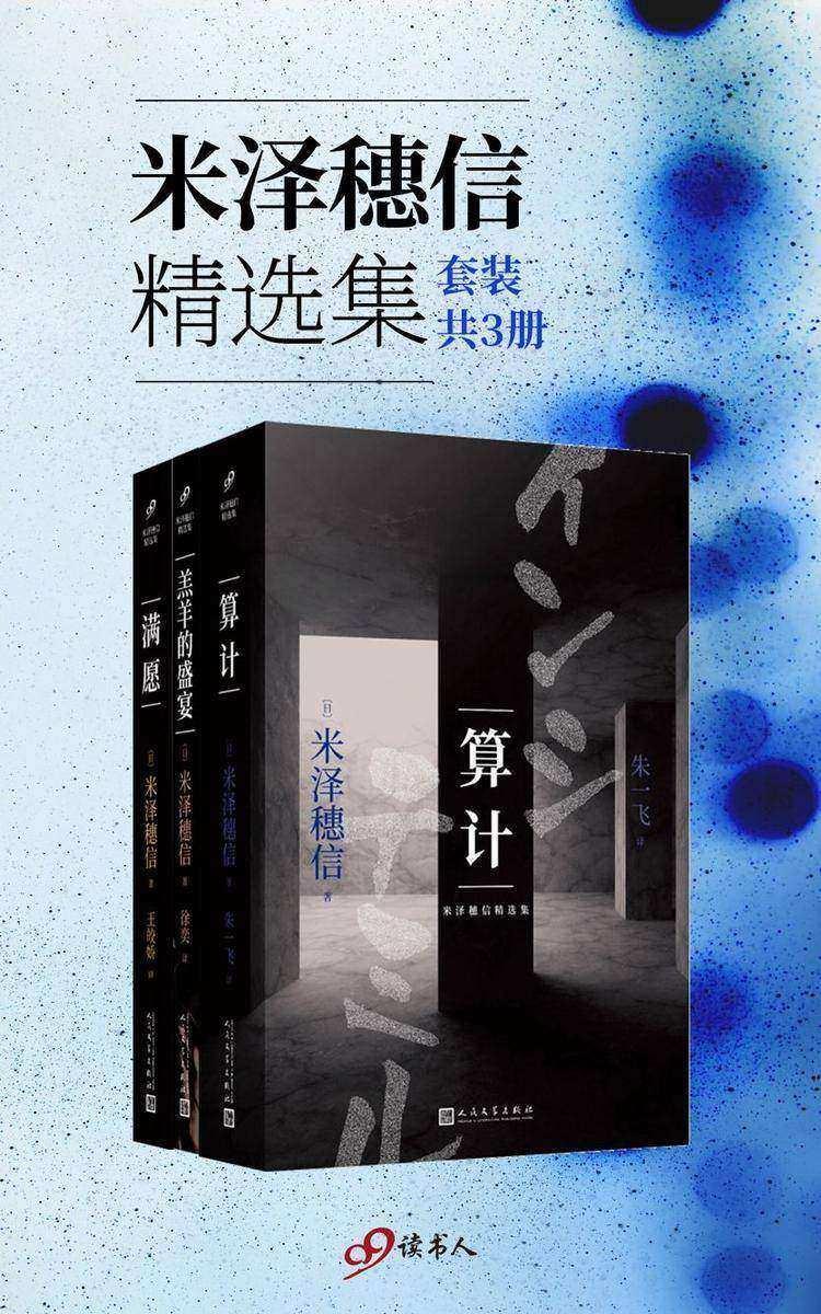 米泽穗信精选集(套装共3册)