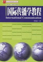 国际传播学教程
