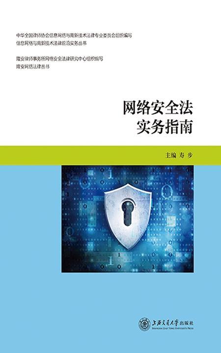 网络安全法实务指南