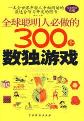 《全球聪明人必做的300个数独游戏》(试读本)