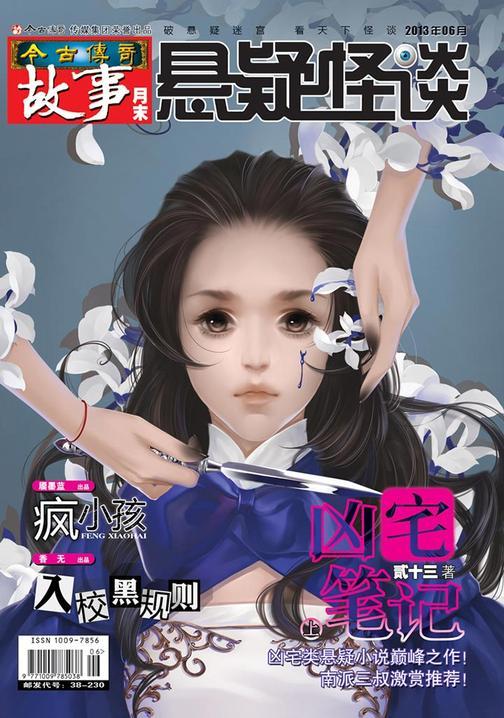 今古传奇·故事月末(2013年6月末)(电子杂志)