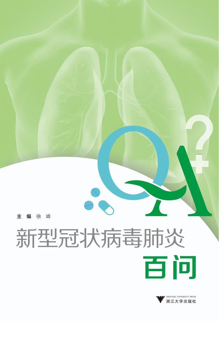 新型冠状病毒肺炎百问