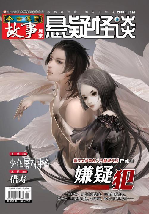 今古传奇·故事月末(2013年8月末)(电子杂志)