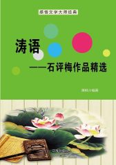 涛语——石评梅作品精选