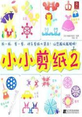 小小剪纸2(试读本)