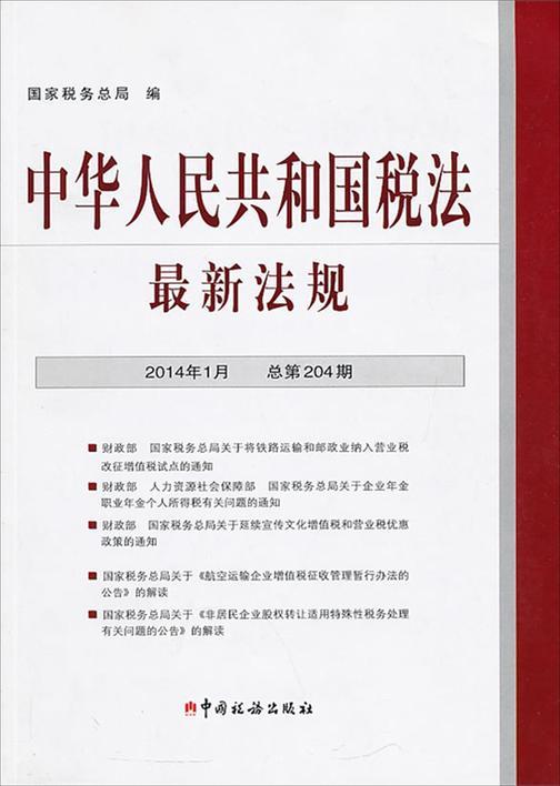 中华人民共和国税法  法规2014年1月