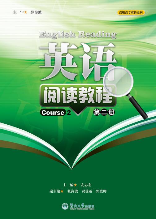 英语阅读教程(第二册)