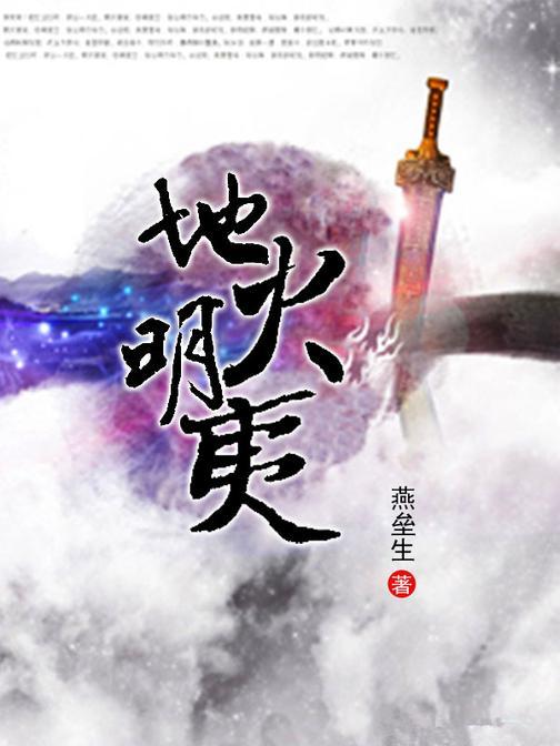 地火明夷(全文)