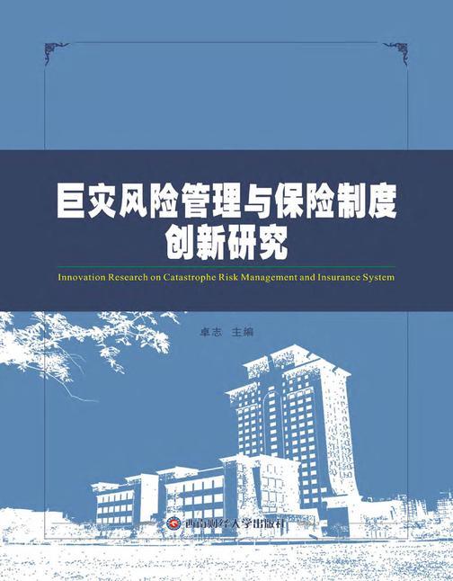 巨灾风险管理与保险制度创新研究
