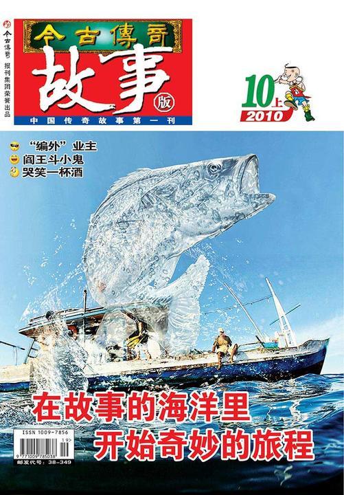 今古传奇·故事版(2010年10月上)(电子杂志)