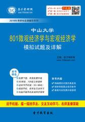 2017年中山大学801微观经济学与宏观经济学模拟试题及详解