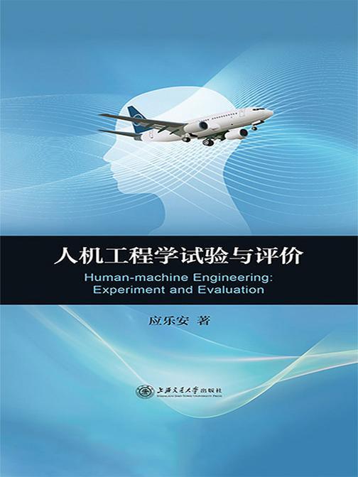 人机工程学试验与评价