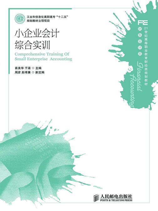 """小企业会计综合实训(工业和信息化高职高专""""十二五""""规划教材立项项目)"""