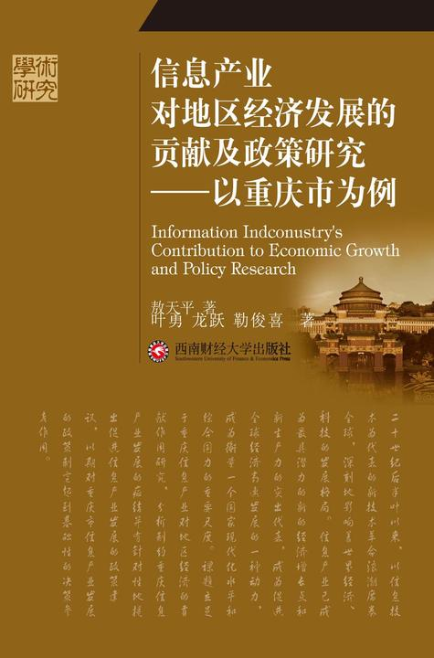 信息产业对地区经济发展的贡献及政策研究:以重庆市为例