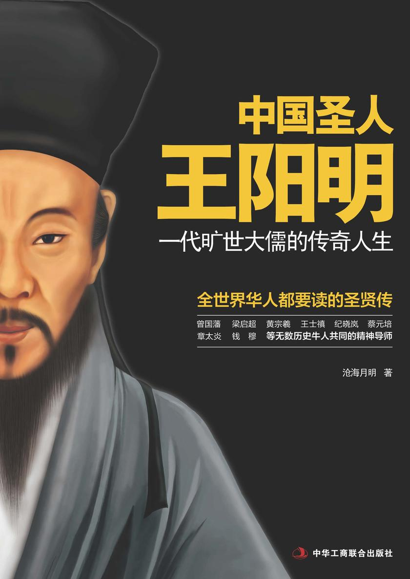 中国圣人王阳明:一代旷世大儒的传奇人生
