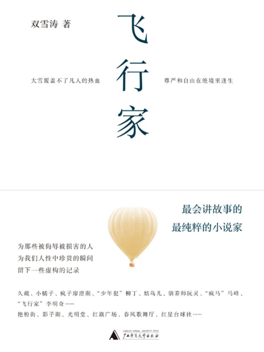 飞行家(收录雷佳音、杨幂、董子健主演电影《刺杀小说家》原著小说 理想国出品)