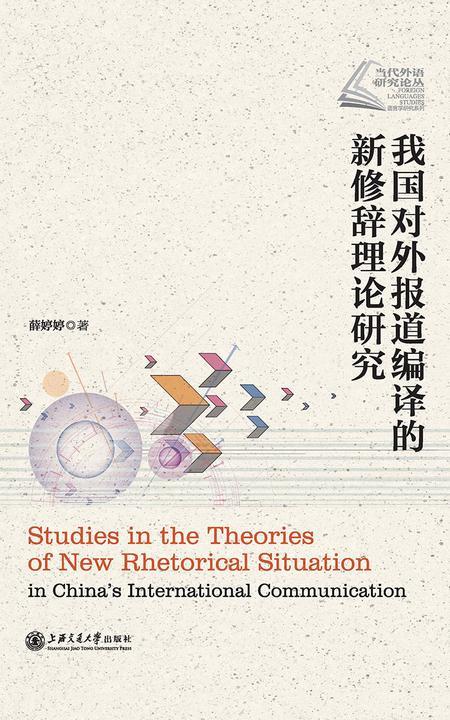 我国对外报道编译的新修辞理论研究(当代外语研究论丛)