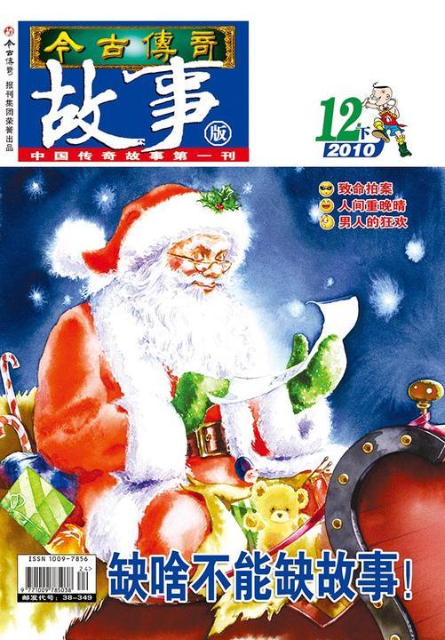 今古传奇·故事版(2010年12月下)(电子杂志)