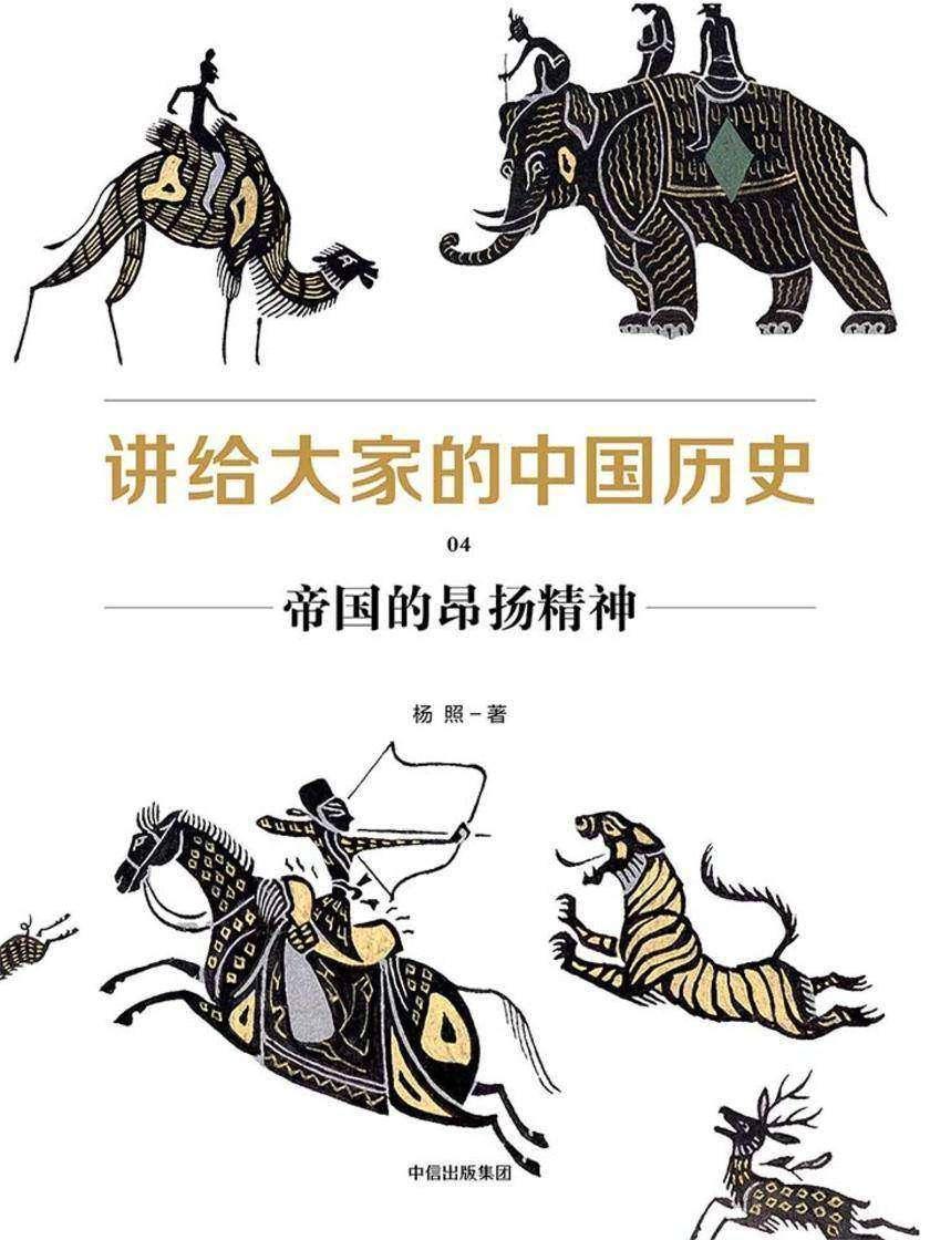 讲给大家的中国历史04:帝国的昂扬精神