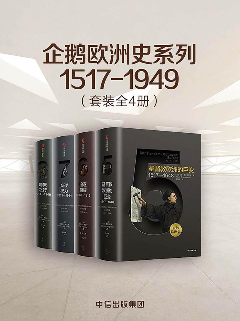 企鹅欧洲史系列1517-1949(套装共4册)